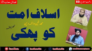 Mirza Ali Engineer sb ki taraf sy Aslaf e Ummat ko Phakki, Hafiz Abu Yahya Noorpuri ka Bayan.