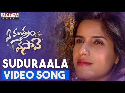 Suduraala Teeraala Paata Full Video | Ye Mantram Vesave Videos | Vijay Deverakonda, Shivani Singh