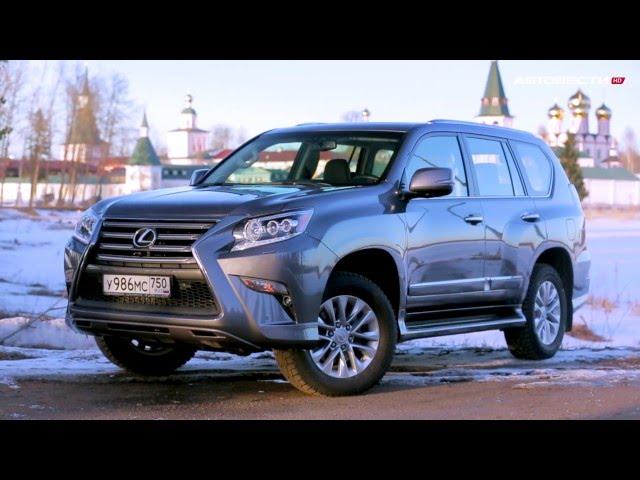 Тест-драйв Lexus GX 2016 // АвтоВести 245
