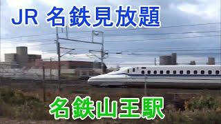 【名鉄名古屋駅隣】JR 名鉄見放題 山王駅