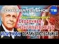 Сердечная контрпульсация или как обманывают больных (Познавательное ТВ, Иван Неумывакин)