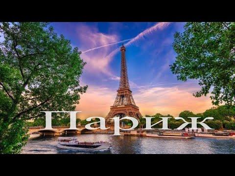 Портрет города  Париж. Франция / Portrait Of The City Of Paris. France