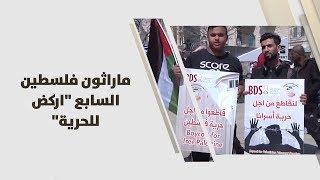 """ماراثون فلسطين السابع """"اركض للحرية"""""""
