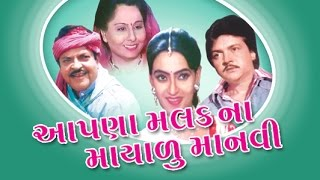 Aapna Malak Na Mayalu Maanavi | Gujarati Movies Full | Rajdeep, Sharmili Raaj,