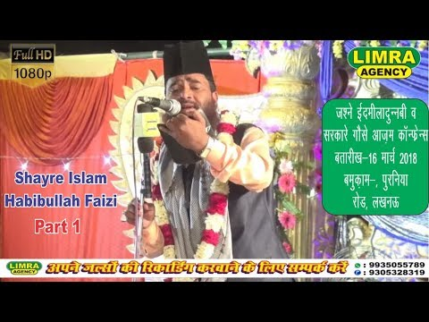 Habibullah Faizi Part 1, Nizamat Asif Raza Saifi 16 March 2018 Kabad Market LKO HD India