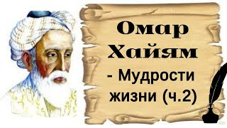 Стихи Омара Хайяма (2 часть)