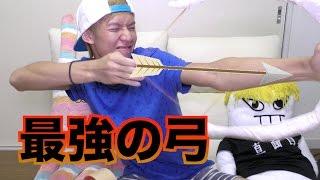 割り箸で作る弓はマジで危険 thumbnail