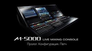 Видео гид по микшерной консоли Roland M-5000 Часть 1(Обучающий видео гид по работе с микшерной консолью Roland M-5000. Первая часть посвящена концепции, конфигурации..., 2016-01-11T11:55:31.000Z)