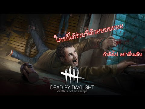 Dead by Daylight - ใครก็ได้ช่วยกูด้วย ! Feat.เต๋าFlixkle Friend's