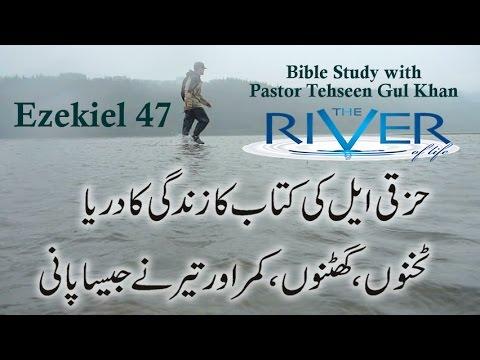 Ezekiel 47: River of Life & Spiritual Lifestyle (Pastor Tehseen Gul Khan)