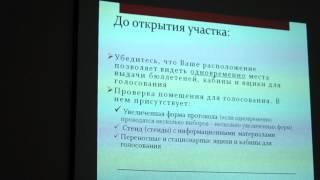 Омск, обучение наблюдателей часть2