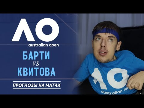Australian Open. Эшли БАРТИ - Петра КВИТОВА   Прогнозы на теннис