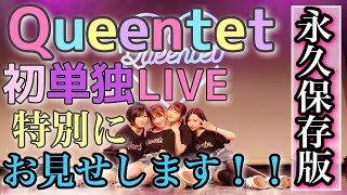 「Queentet Spring LIVE 2019」チケットお申し込みはこちら http://news...