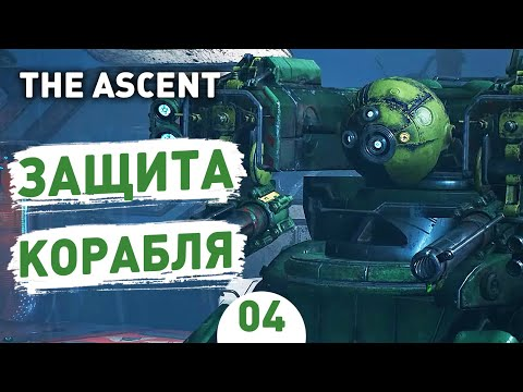 Видео: ЗАЩИТА КОРАБЛЯ! - #4 THE ASCENT ПРОХОЖДЕНИЕ