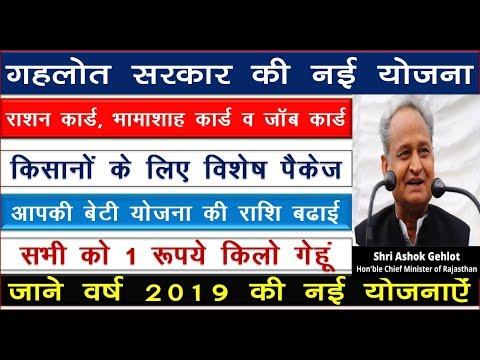 गहलोत सरकार ने की नयी योजना की घोषणा / Rajasthan Government New Scheme 2019 / मुख्यमंत्री अशोक गहलोत