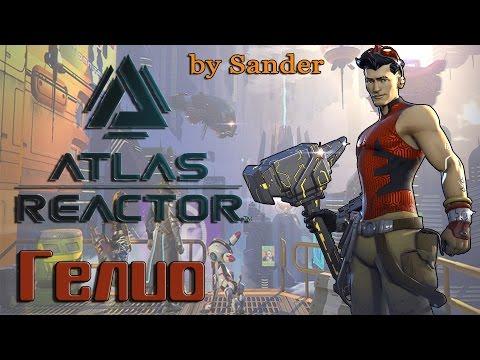 видео: atlas reactor - Обзор, Прохождение, Гайд | Гелио