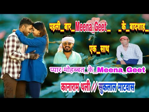 love-meena-geet//प्यार--मोहब्बत-के-मीणा-गीत//मीणा-गीत-के-बादशाह-एक-साथ//singer:--कानाराम-&-सुकलाल