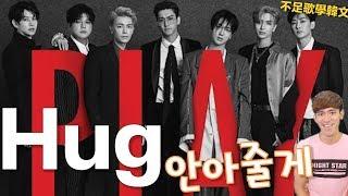 【不足歌學韓文】Super Junior(슈퍼주니어) 新歌 hug 안아줄게歌詞    唱歌學韓文 #7