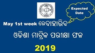 Odisha Matric Result 2019 Date (Expected) | How to Check Odisha 10th Result 2019