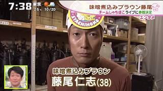 札幌ライブ 味噌煮込みブラウン藤尾.