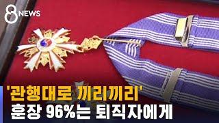 '관행대로 끼리끼리' 훈장 96%는 퇴직자에게 간다 / SBS