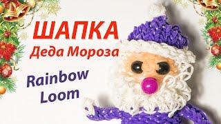 ШАПКА Деда Мороза (Санта Клауса) из резинок Rainbow Loom Bands. Урок 138