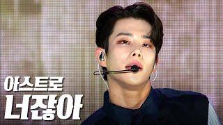아스트로(ASTRO) - 너잖아 (Always you) 《영동대로 K-POP CONCERT》
