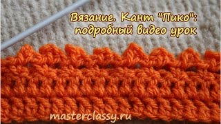 Вязание. Обвязка - кант