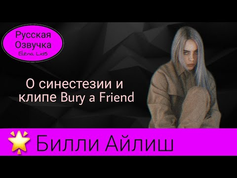Разум Билли Айлиш: о синестезии и клипе Bury A Friend [озвучила Elena Lids]