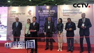 [中国新闻] 第四届中国消费品(俄罗斯)品牌展在莫斯科开幕 | CCTV中文国际