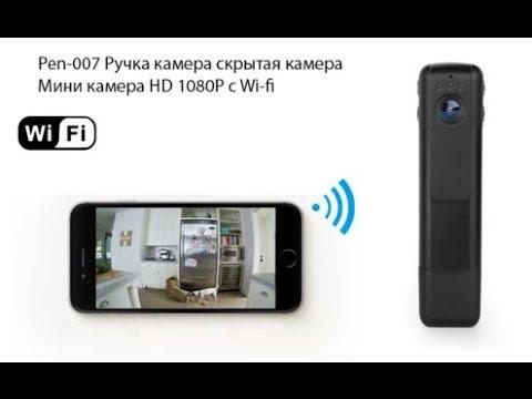 Камера скрытая онлайн
