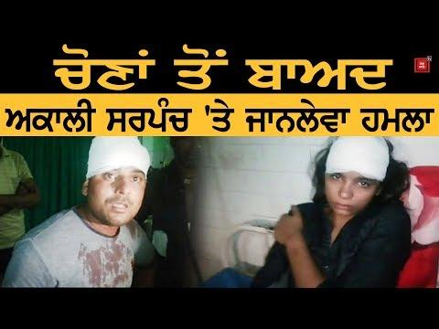 Congress ਵਰਕਰਾਂ ਨੇ ਰਾਤ ਦੇ ਹਨੇਰੇ `ਚ Akali Sarpanch `ਤੇ ਕੀਤਾ ਹਮਲਾ