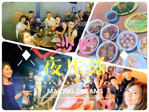 馬來西亞 ※沙巴自由行 ☆沙巴美食+水果+Sky bar+Waterfront+夜生活 #Travel to KK- party 2