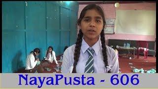 Sanitary Pads in Menstruation hut   Busy with sports   NayaPusta - 606