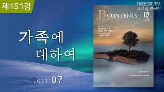 [대한민국TV 서경례 인문학] 제151강 가족에 대하여…