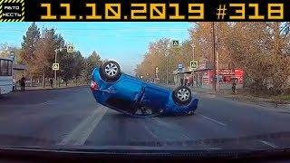 Новые записи АВАРИЙ и ДТП с АВТО видеорегистратора #318 Октябрь 11.10.2019