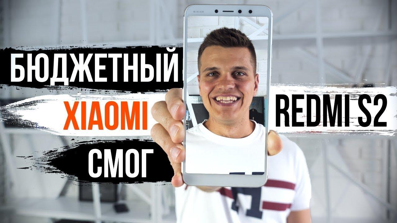 Xiaomi опять Смогли. Полный обзор Redmi S2 с заделом на будущее