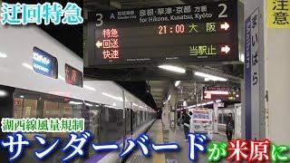 【迂回特急】サンダーバードが琵琶湖線にやってきた!