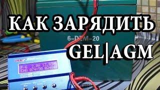 imax B6 mini заряжаем GEL AGM 14.2V аккумуляторы правильно