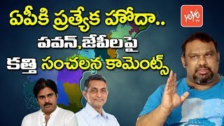 Mahesh Kathi Comments on PK and JP over AP Special Status - #APspecialPackage | YOYO TV Channel