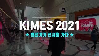 2021 KIMES, 제 36회 국제의료기기 병원설비전…