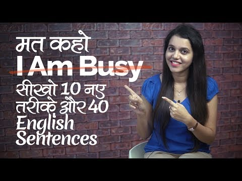 English Speaking Practice in Hindi - मत कहो 'I am busy' - सीखो 10 नए तरीक़े BUSY केहने के thumbnail