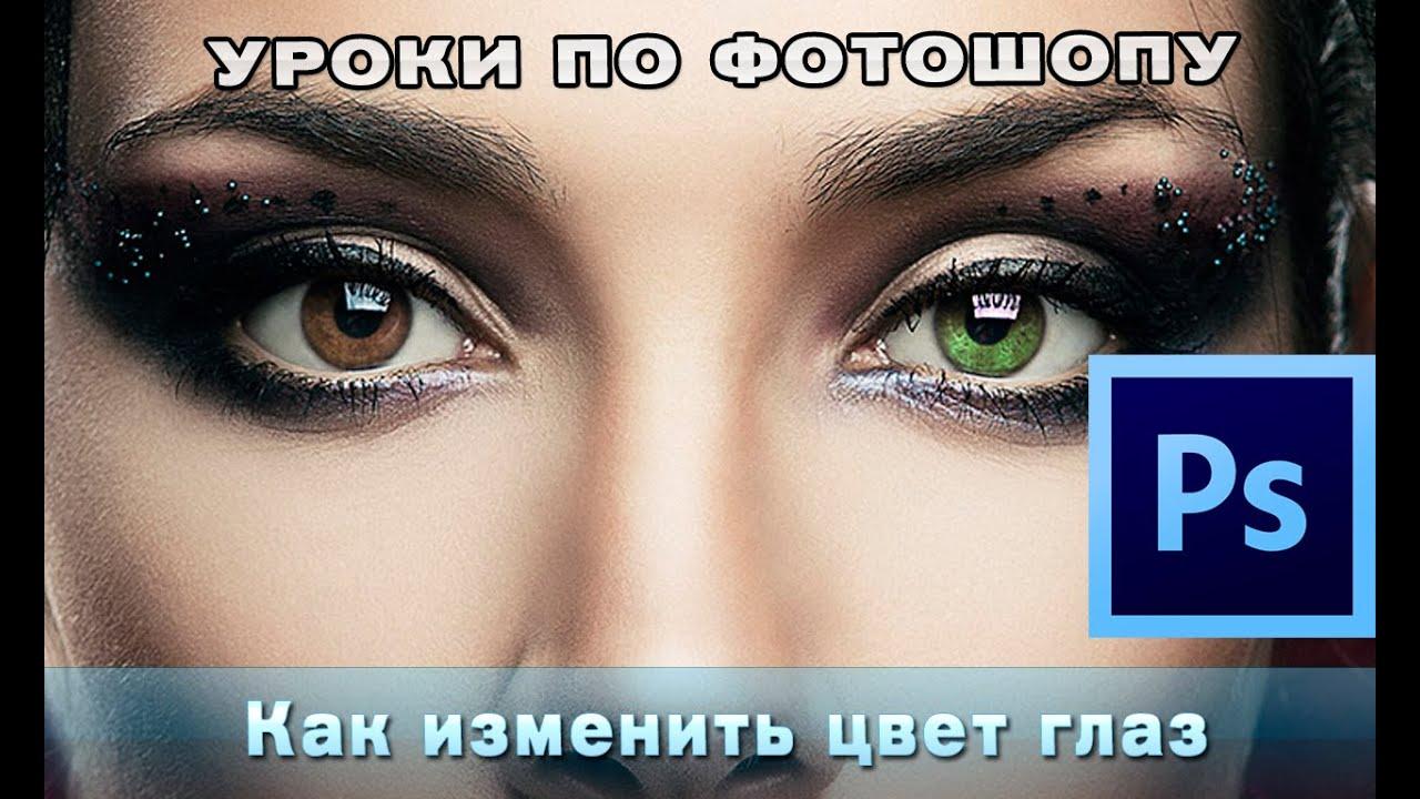 Изменить цвет глаз редакторе