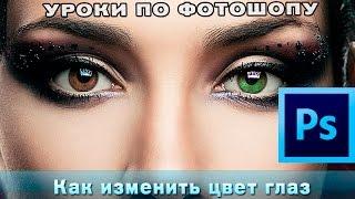 Как изменить цвет глаз | Уроки по фотошопу #4