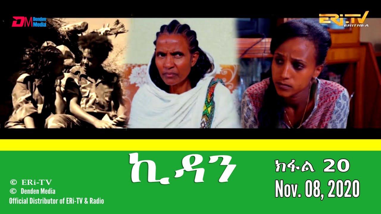 Download ኪዳን - ክፋል 20 - ተኸታታሊት ፊልም    Kidan (Part 20) - ERi-TV Drama Series