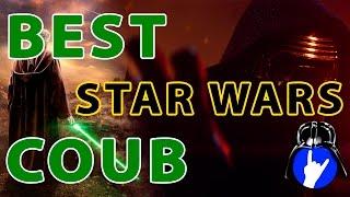 BEST STAR WARS COUB Сompilation || Лучшие Coub приколы в стиле Star Wars
