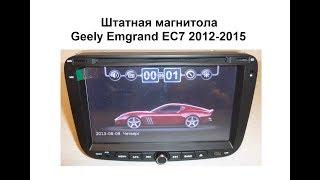 Штатная магнитола Geely Emgrand EC7 2012-2015