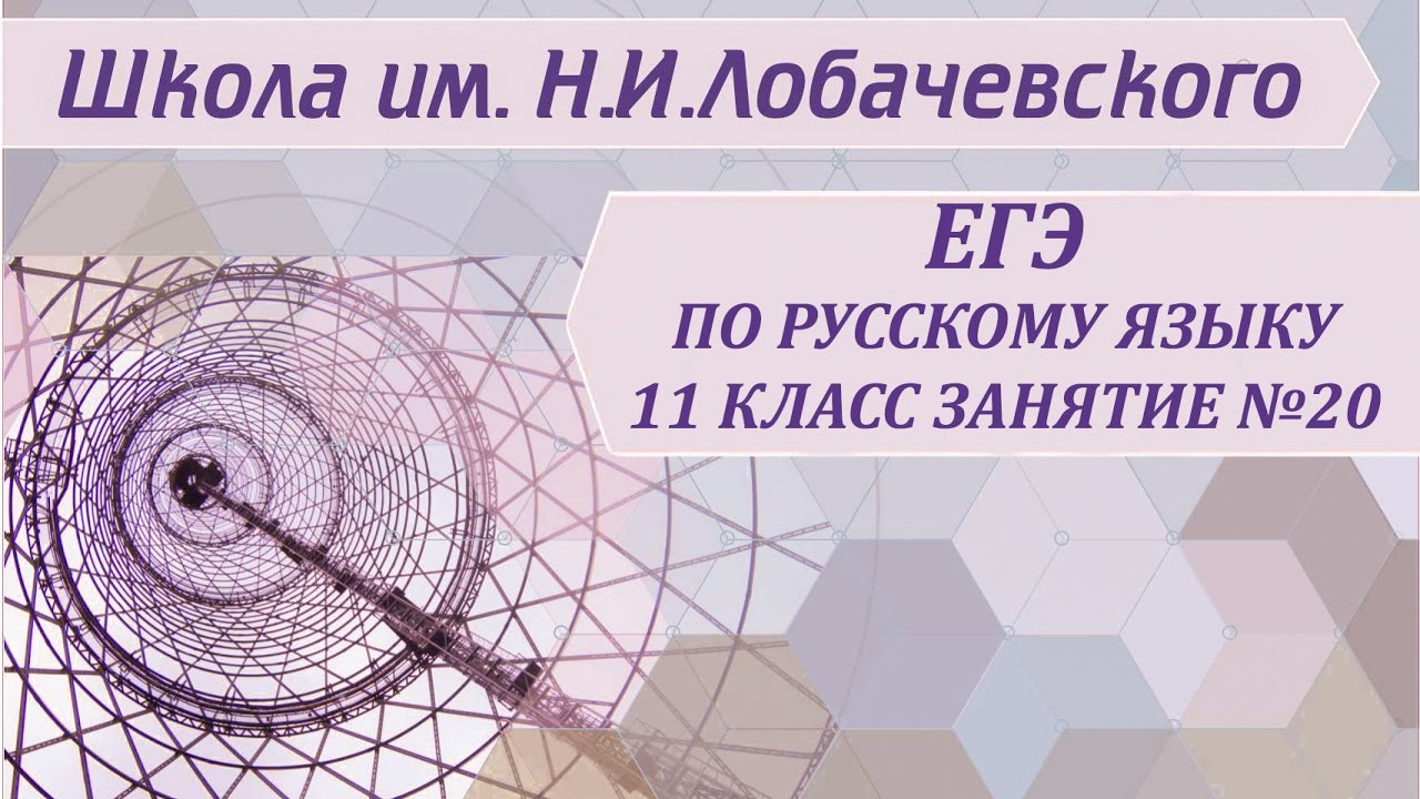 ЕГЭ по русскому языку 11 класс Занятие №20 Задание № 7 Грамматические нормы русского языка