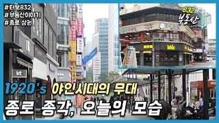 서울의 중심 : 종로 종각역의 과거의 현재 (부동산 토…