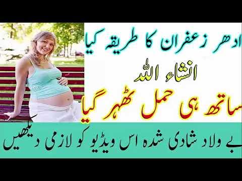 How to get pregnancy fast tips in urdu | Pregnant Karne Ka ...